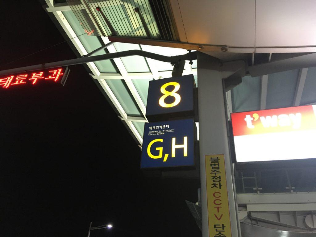 8Gと書かれた標識が目印です。