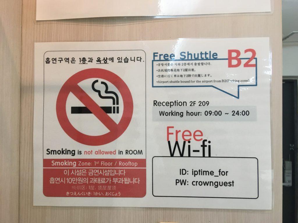 Wi-Fiの案内