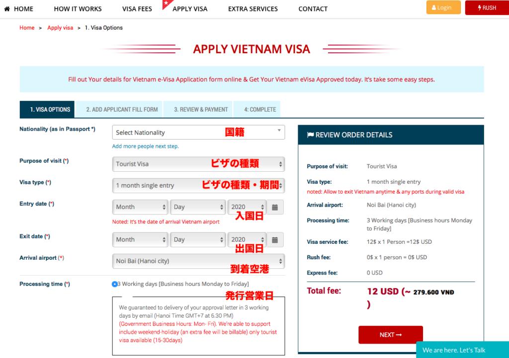 国籍、申請するビザの種類、ベトナム入国日、ベトナム出国日、到着空港、発行営業日を選択・入力