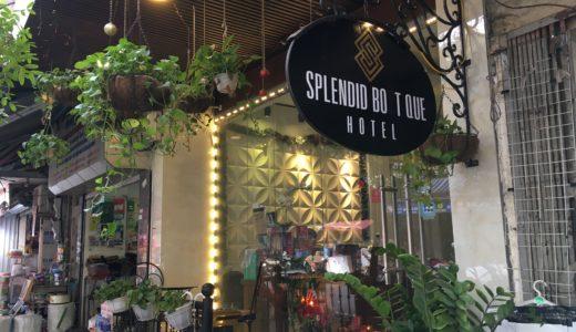 ベトナムのハノイで宿泊したホテル|Splendid Boutique Hotel