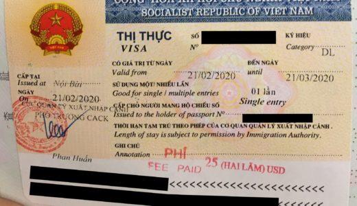ノイバイ国際空港でベトナムのアライバルビザを取得してみた