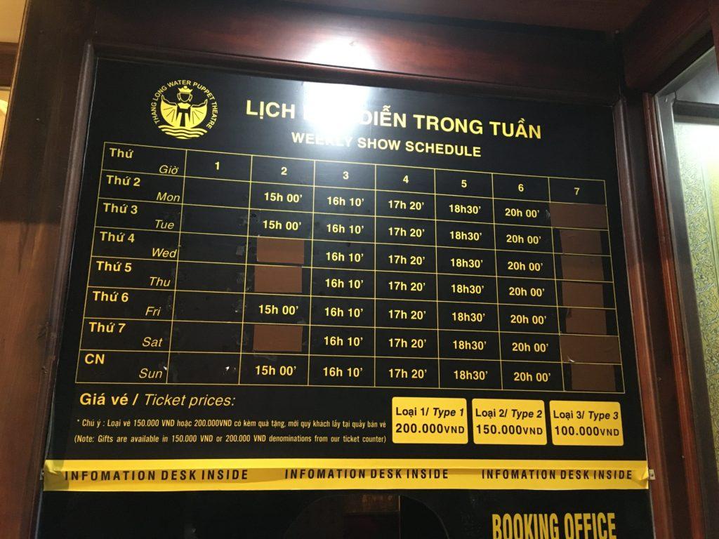 タンロン水上人形劇場の公演の時刻表