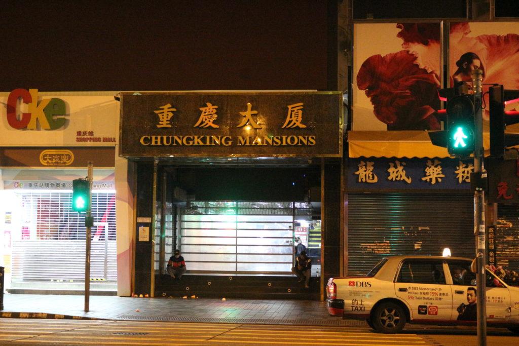 重慶マンションの彌敦道(Nathan Road、ネイザンロード)に面した正面入口