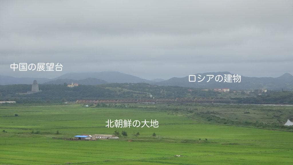 左に見える灰色の塔は中国側の展望台。右側に密集している建造物はロシアの建物。手前の大地は北朝鮮です。豆満江には朝鮮ロシア友情橋が架かっています。