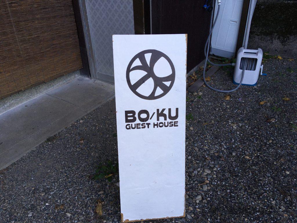ゲストハウス 木(BOKU)