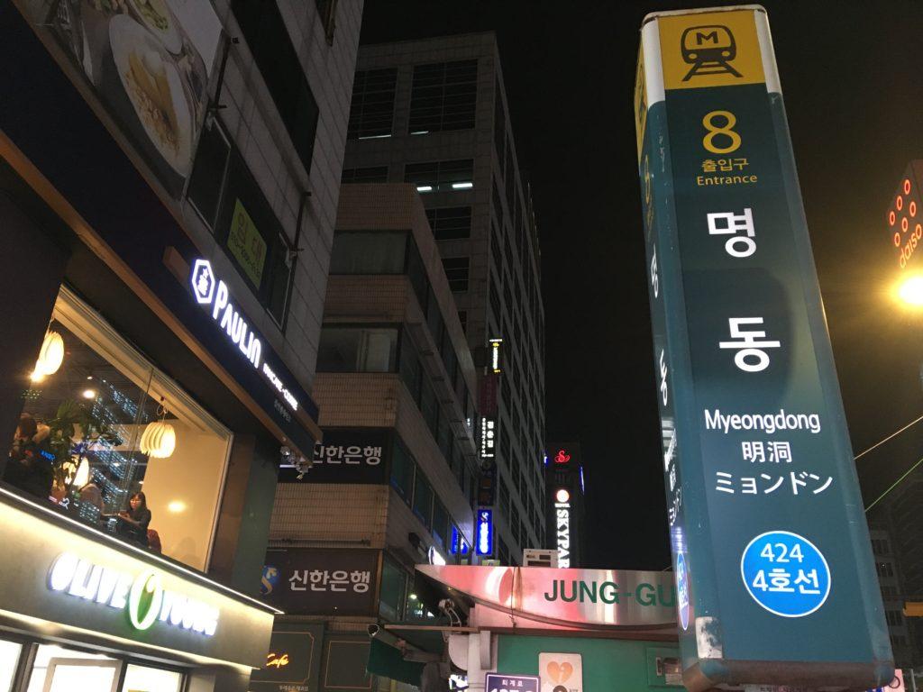 地下鉄4号線の明洞駅8番出口