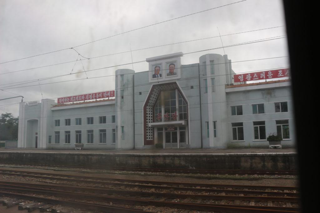 豆満江駅のホーム