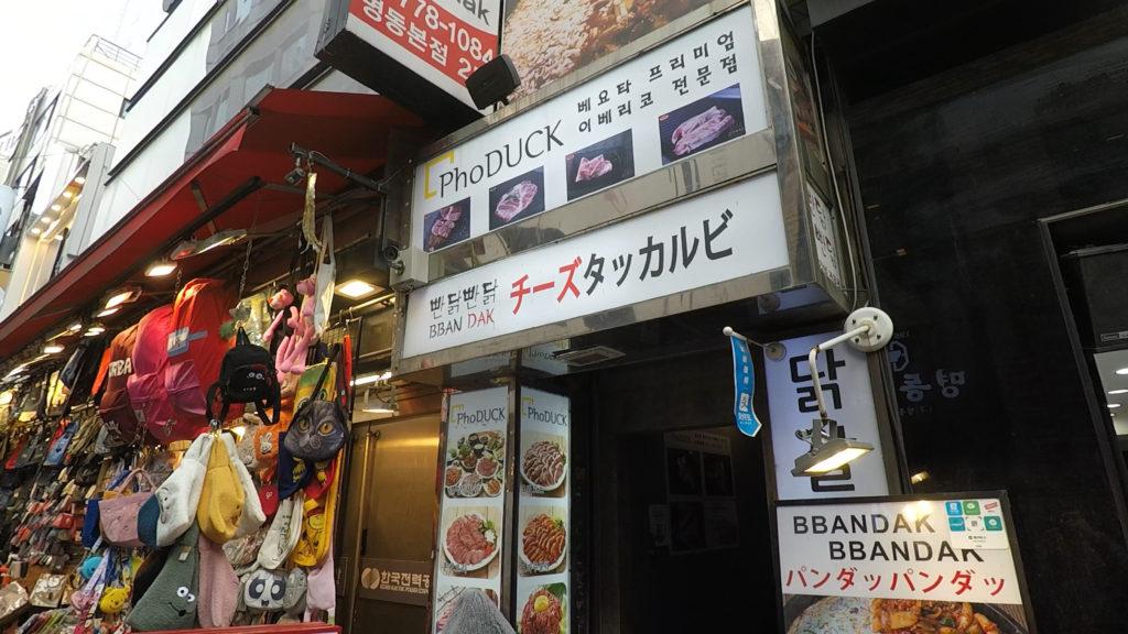 Bbandakという明洞にある有名店